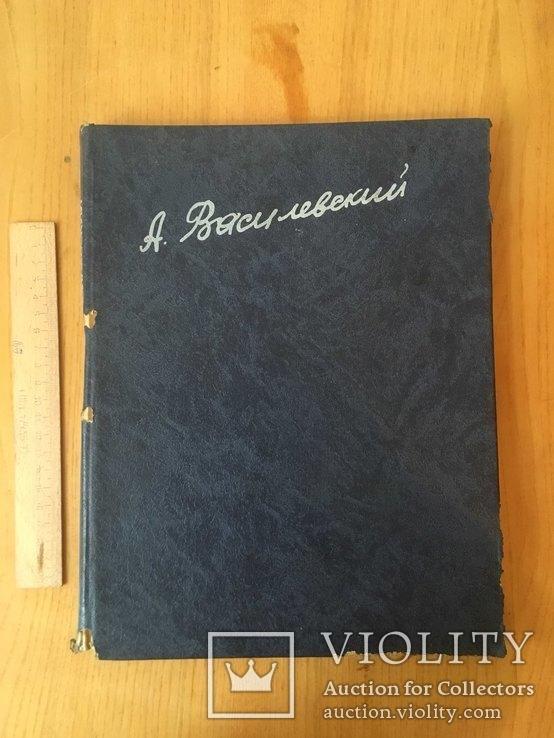 Книга А. Василевский 1991 год., фото №3