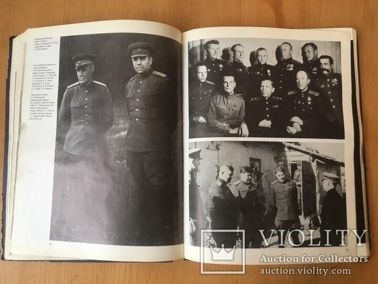Книга А. Василевский 1991 год., фото №4