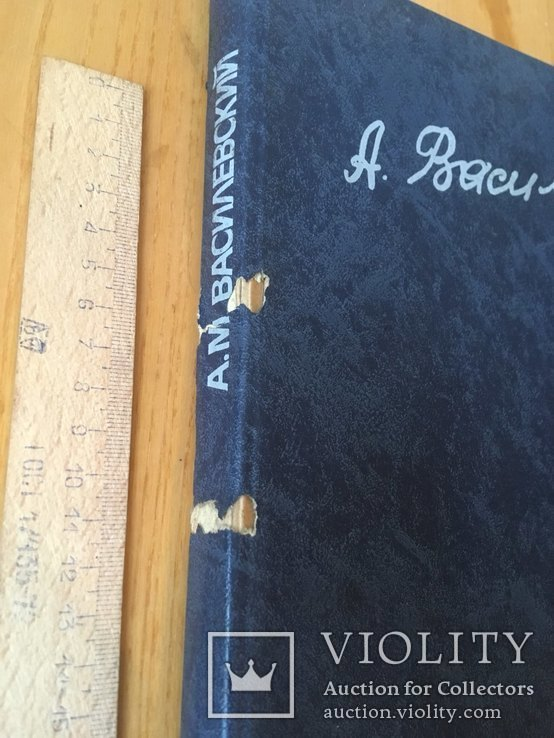 Книга А. Василевский 1991 год., фото №7