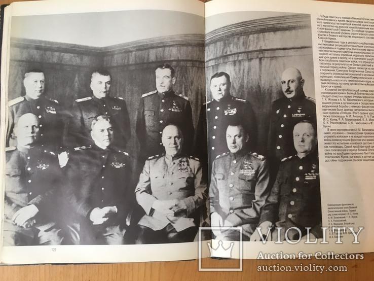 Книга А. Василевский 1991 год., фото №8