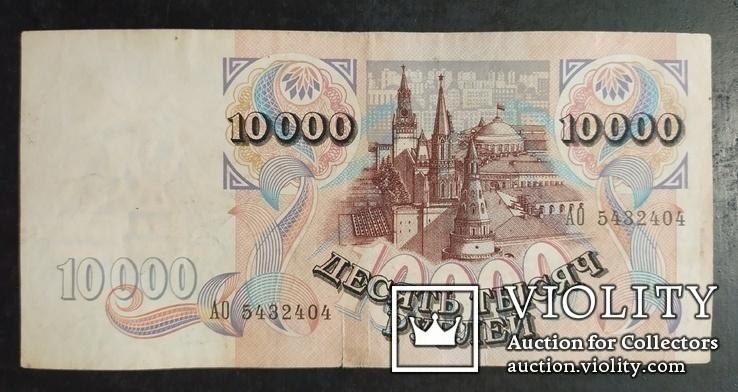 10 000 рублей Россия 1992 год.