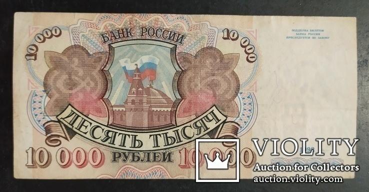 10 000 рублей Россия 1992 год., фото №3