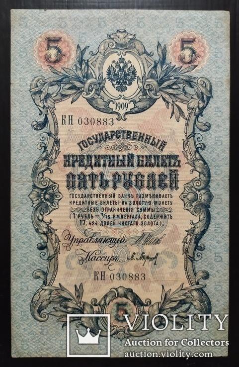 5 рублей Россия 1909 год (Шипов).