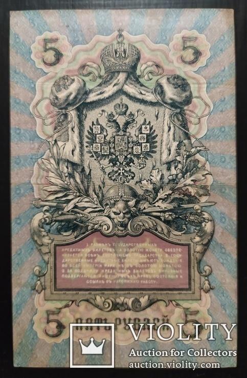 5 рублей Россия 1909 год (Шипов)., фото №3