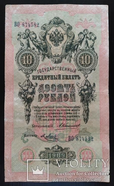 10 рублей Россия 1909 год (Коншин).