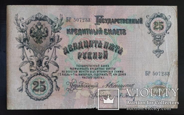 25 рублей Россия 1909 год (Коншин).