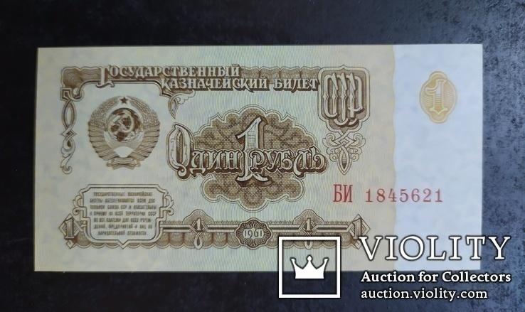 1 рубль СССР 1961 год.