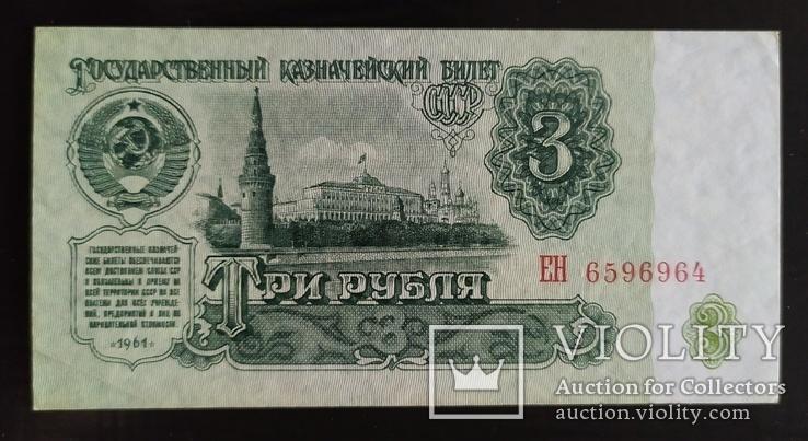 3 рубля СССР 1961 год.