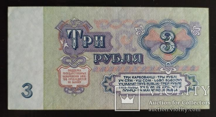 3 рубля СССР 1961 год., фото №3