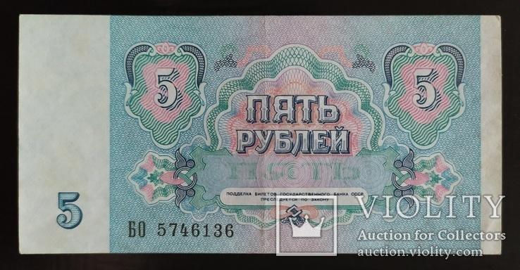 5 рублей СССР 1991 год.