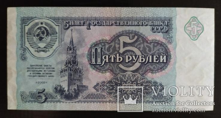 5 рублей СССР 1991 год., фото №3