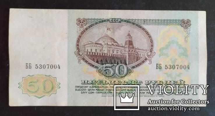 50 рублей СССР 1991 год.