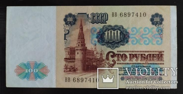 100 рублей СССР 1991 год.
