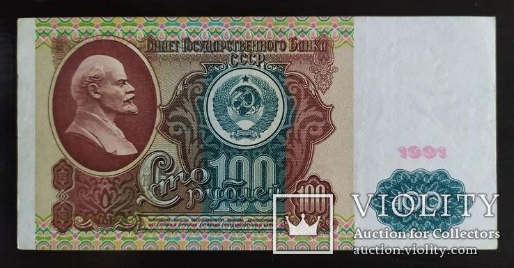 100 рублей СССР 1991 год., фото №3