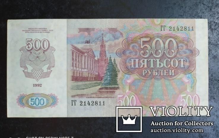 500 рублей СССР-РОССИЯ 1992 год.