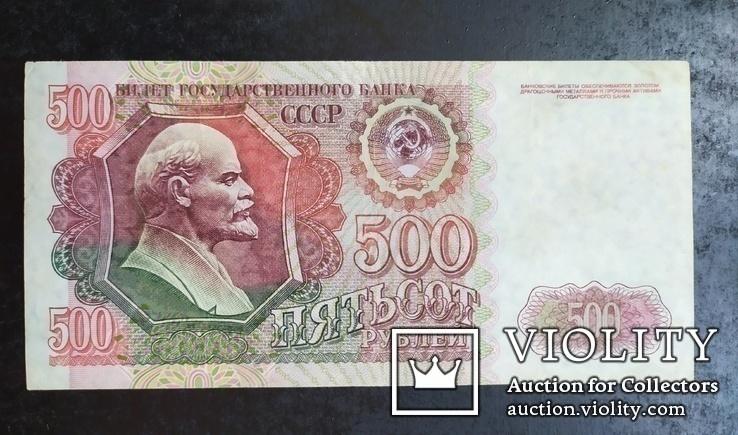 500 рублей СССР-РОССИЯ 1992 год., фото №3