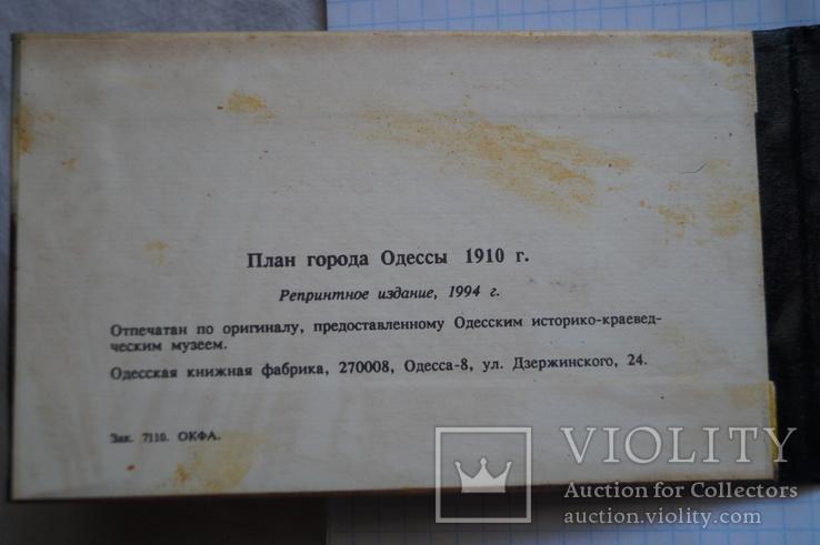 План Одессы 1910 года., фото №4