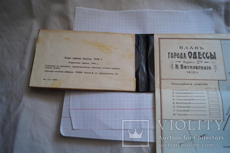 План Одессы 1910 года., фото №10