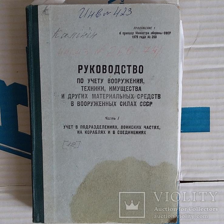 Руководство по учету вооружения имущества 1980р., фото №2