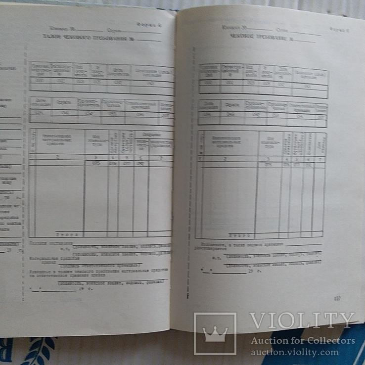 Руководство по учету вооружения имущества 1980р., фото №6