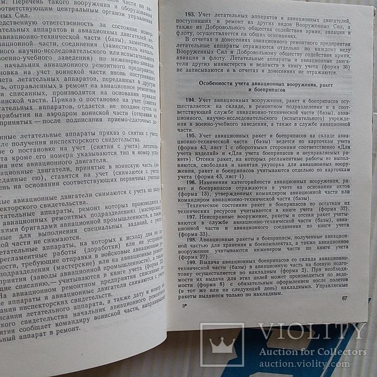 Руководство по учету вооружения имущества 1980р., фото №7