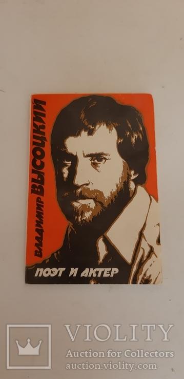 Владимир высоцкий поэт и актер открытки, картинки анимашки картинки
