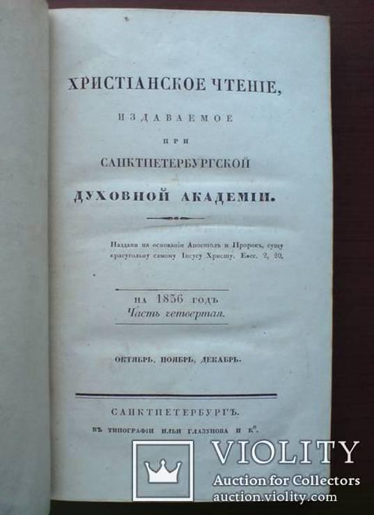 Книга 1836г., фото №4