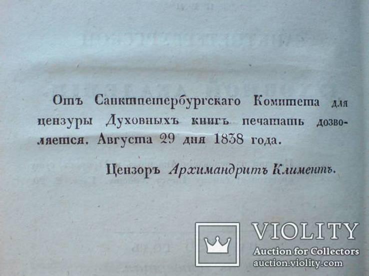 Книга 1836г., фото №5