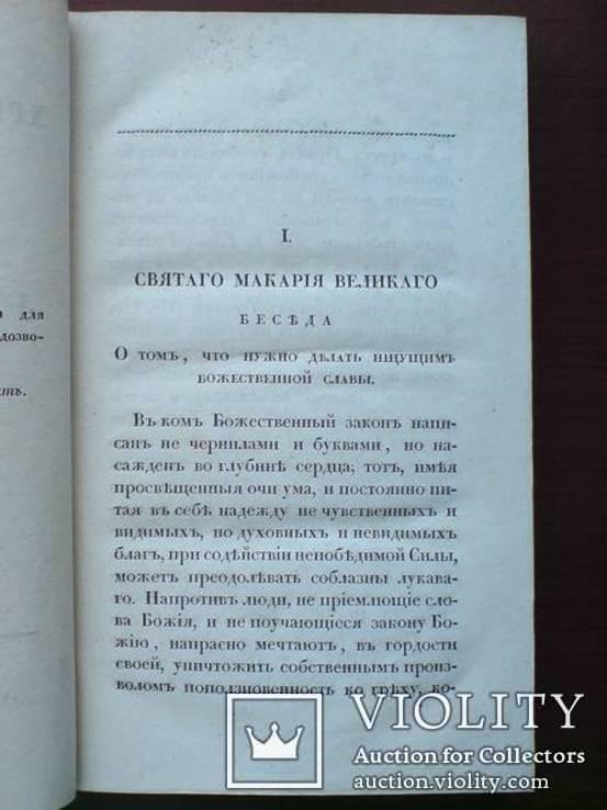 Книга 1836г., фото №6