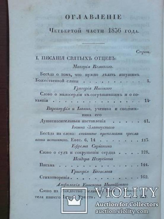 Книга 1836г., фото №7