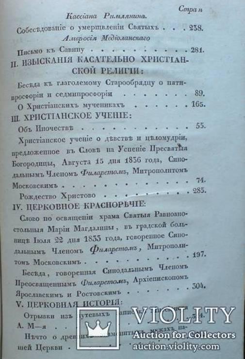 Книга 1836г., фото №8