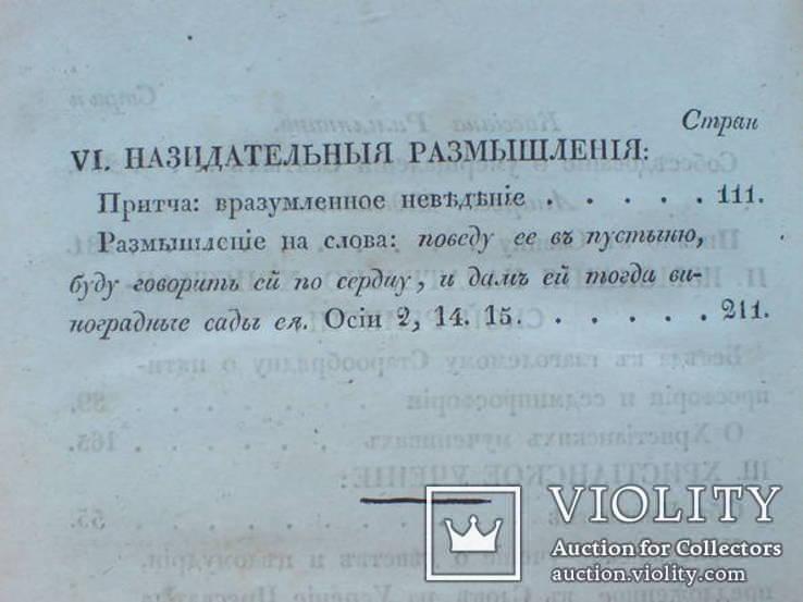 Книга 1836г., фото №9