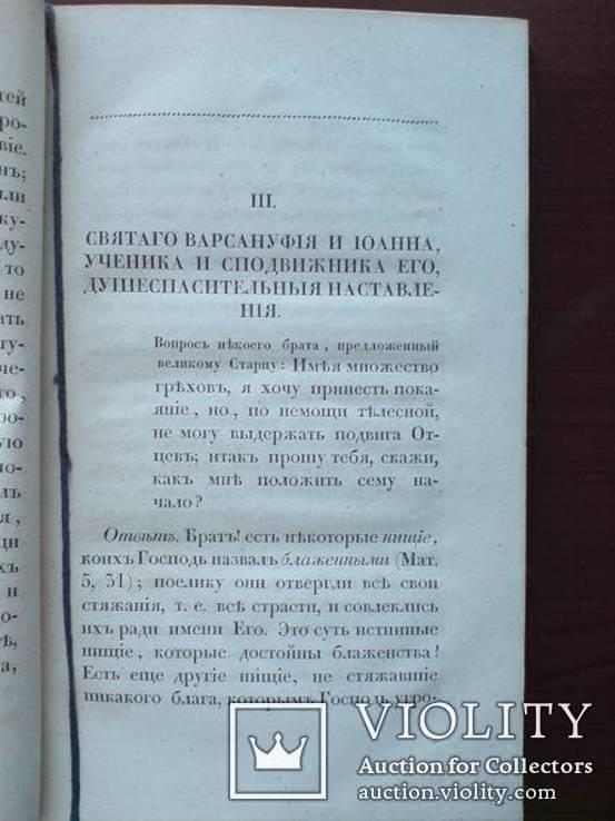 Книга 1836г., фото №10