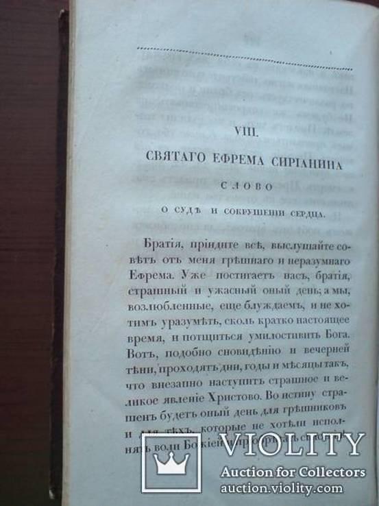 Книга 1836г., фото №11