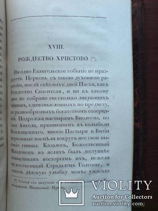 Книга 1836г., фото №12