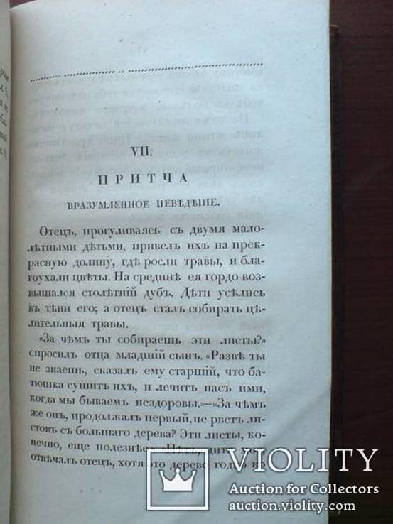 Книга 1836г., фото №13