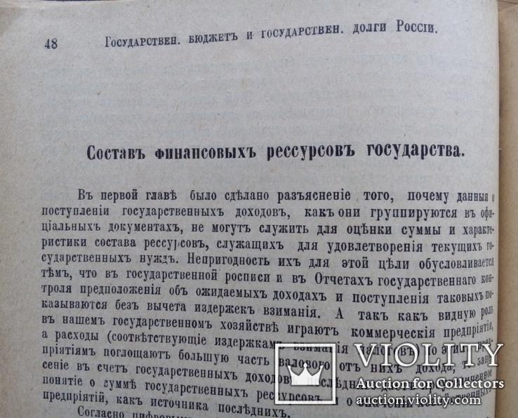 Государственный бюджет и государственные долги России 1908г., фото №4