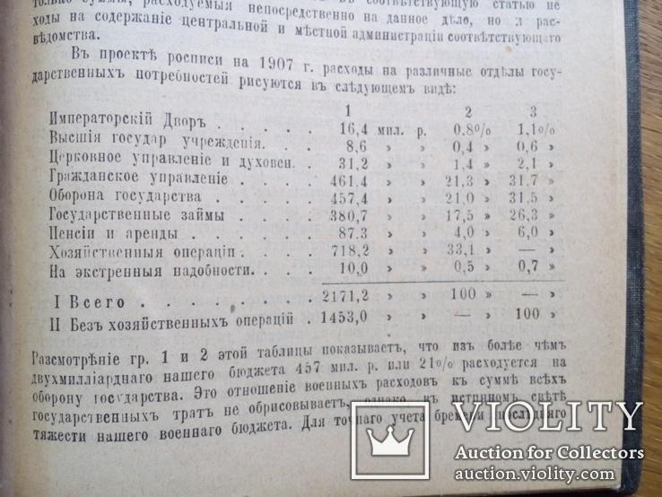 Государственный бюджет и государственные долги России 1908г., фото №5