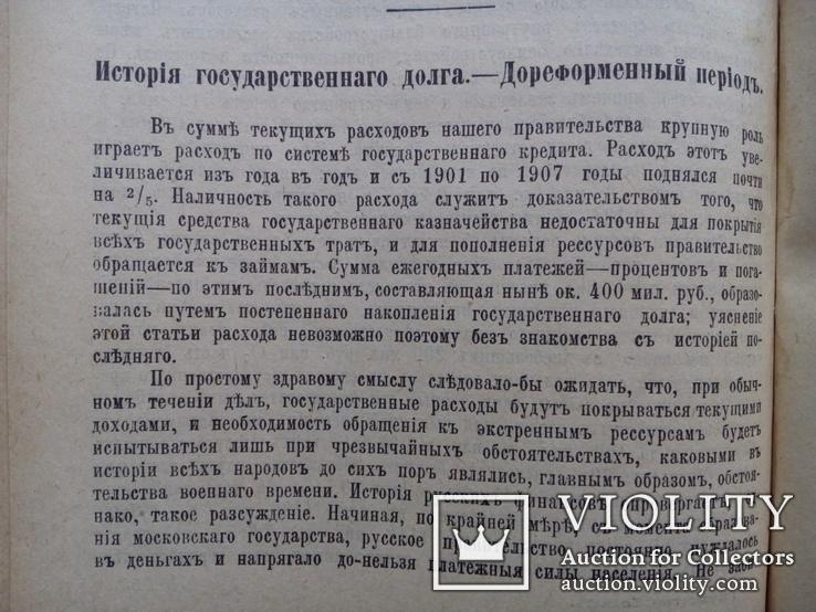 Государственный бюджет и государственные долги России 1908г., фото №7
