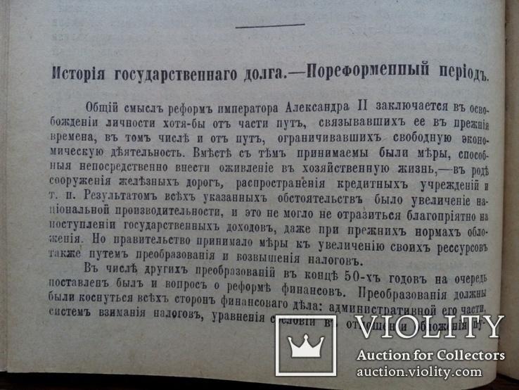 Государственный бюджет и государственные долги России 1908г., фото №8