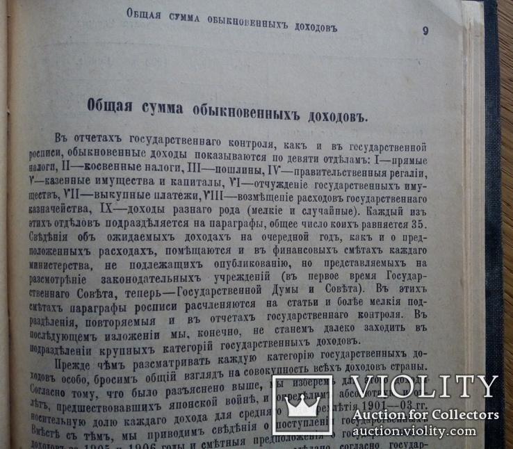 Государственный бюджет и государственные долги России 1908г., фото №11