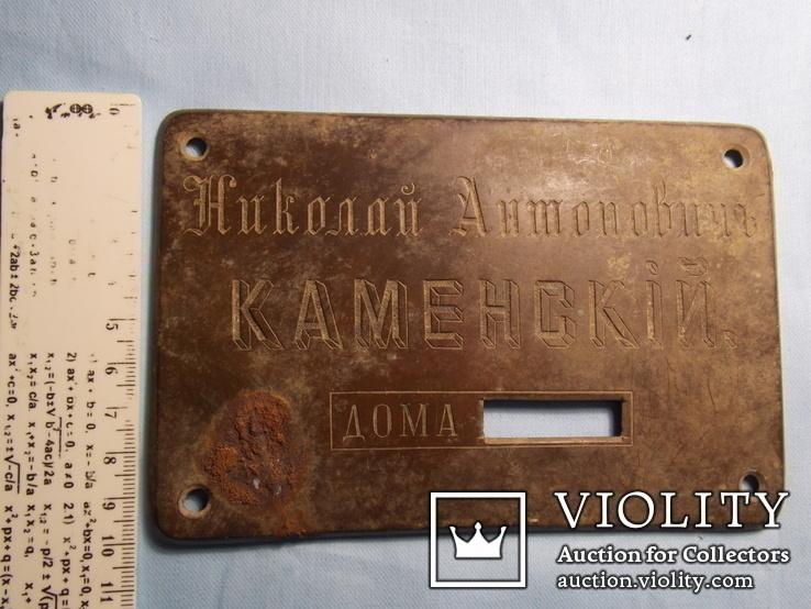 Дверная табличка, фото №10