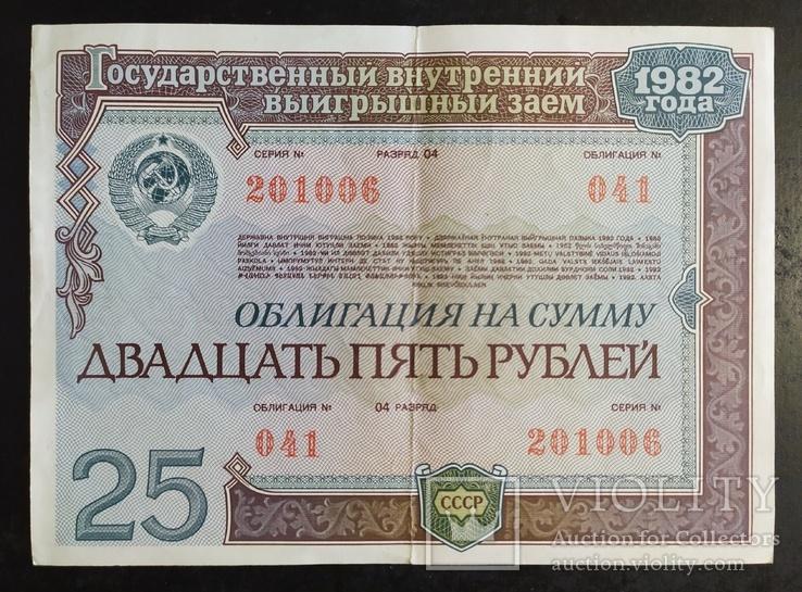Облигация на 25 рублей СССР 1982 год.