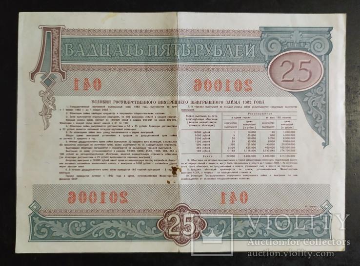 Облигация на 25 рублей СССР 1982 год., фото №3