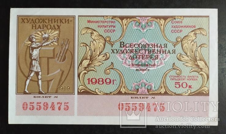Лотерейный билет СССР 1989 год.