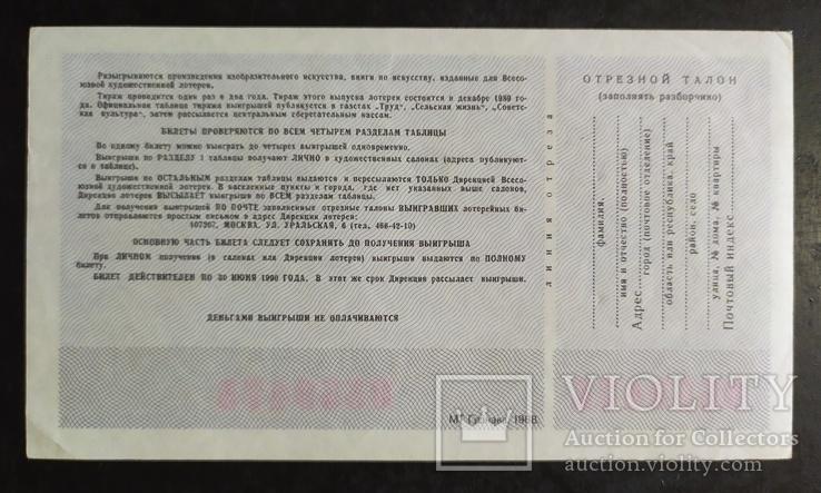 Лотерейный билет СССР 1989 год., фото №3