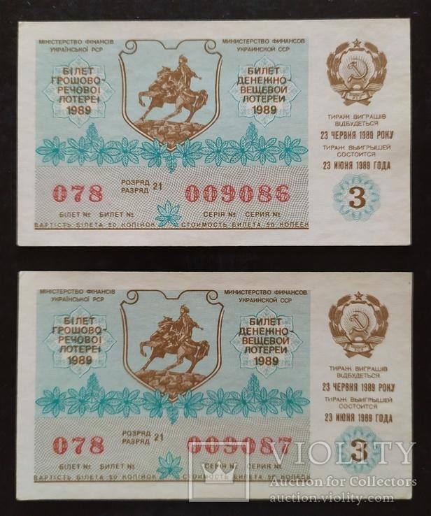 Два лотерейных билета СССР 1989 год.