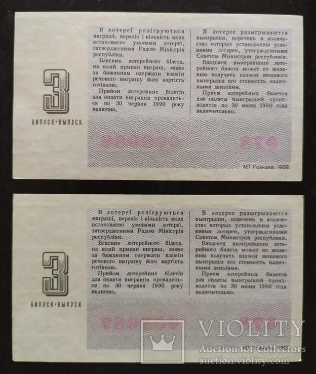 Два лотерейных билета СССР 1989 год., фото №3