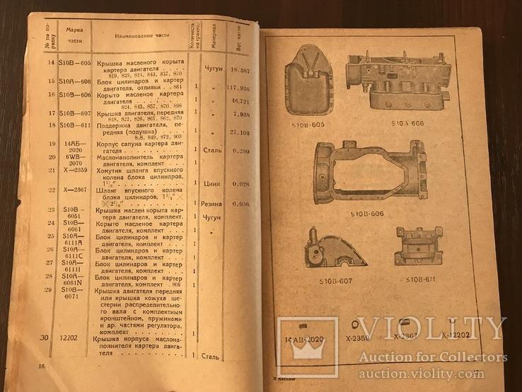 1932 Каталог Запчастей к трактору Юнайтед, фото №4