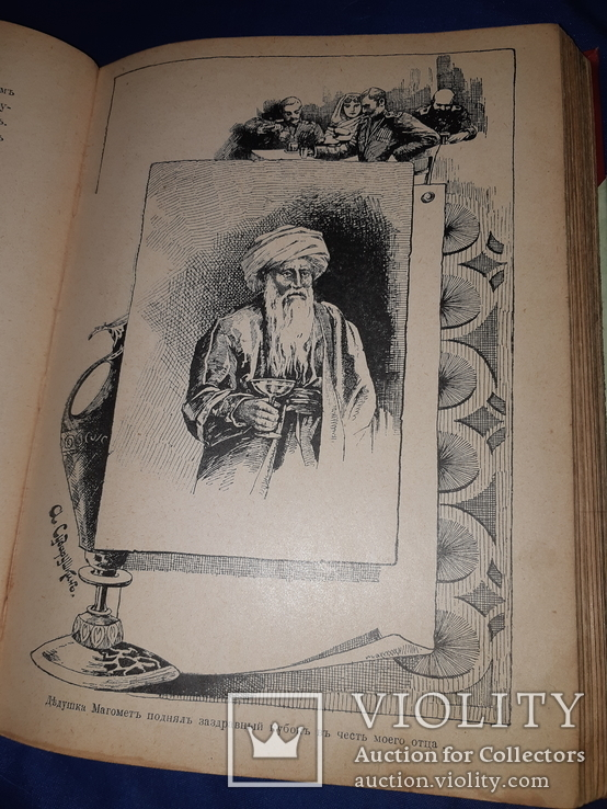 1915 Княжна Джаваха